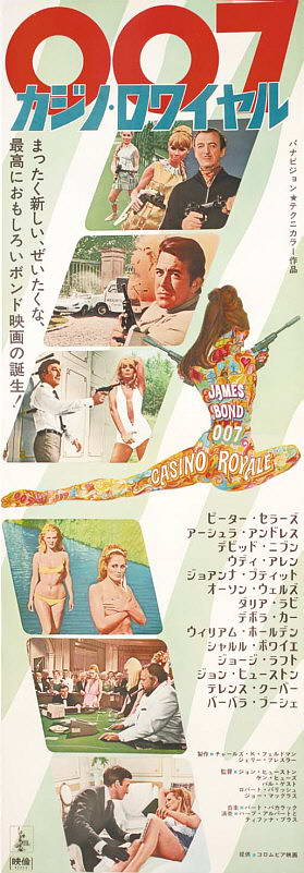 Casino Royale JP poster