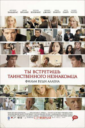 You Will Meet a Tall Dark Stranger Russia poster